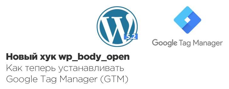 Новый хук в wordpress 5.2. Как теперь правильно подключать google tag manager в wordpress