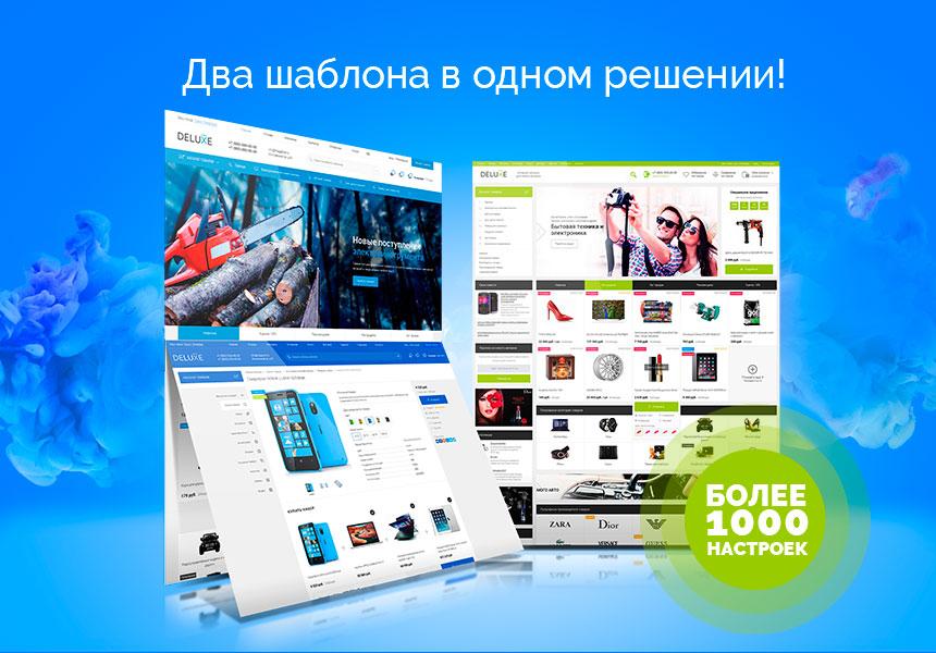 Плюсы и минусы Digital Web, Deluxe
