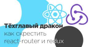 как скрестить react-router и redux