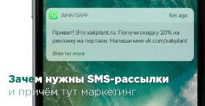Зачем нужны SMS-рассылки и причём тут маркетинг
