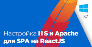 Настройка сервера на IIS или Apache для SPA на ReactJS