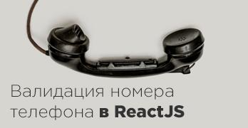 Валидация номера телефона в ReactJS