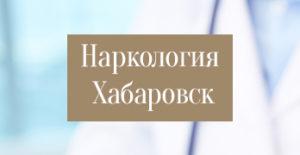 Сайт для наркологии Narkolog-hab.ru