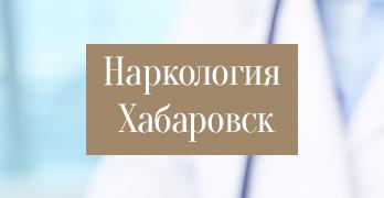 Сайт частного нарколога Narkolog-hab