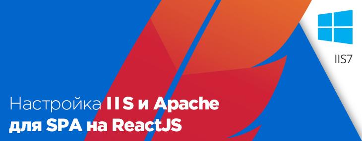 Настройка Apache и WS IIS для SPA на ReactJS