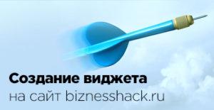 Создание виджета на сайт biznesshack.ru