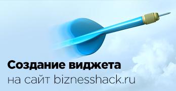 biznesshack.ru