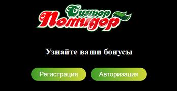 bonus.spomidor.ru
