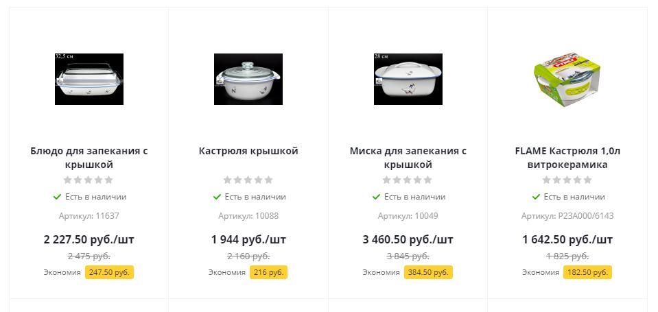 Отображение скидки в ASPRO Next в списке товаров