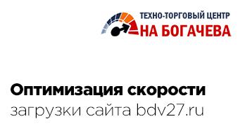 Оптимизация скорости загрузки сайта bdv27.ru