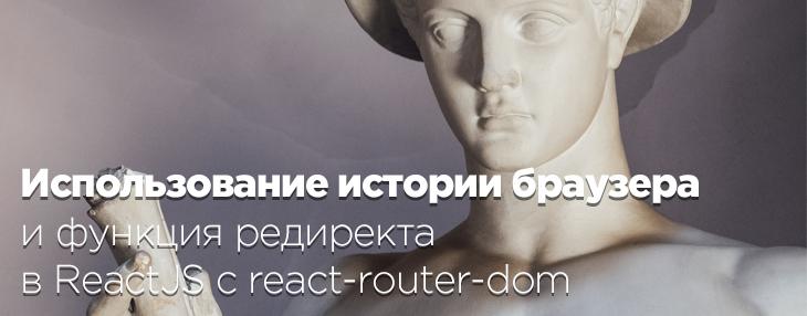Использование истории браузера  и функция редиректа  в ReactJS c react-router-dom