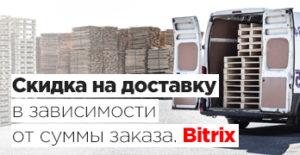 Скидка на доставку в зависимости от суммы заказа. Bitrix