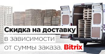 Скидка на доставку в зависимости от суммы заказа Bitrix