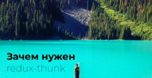 Зачем нужен redux-thunk