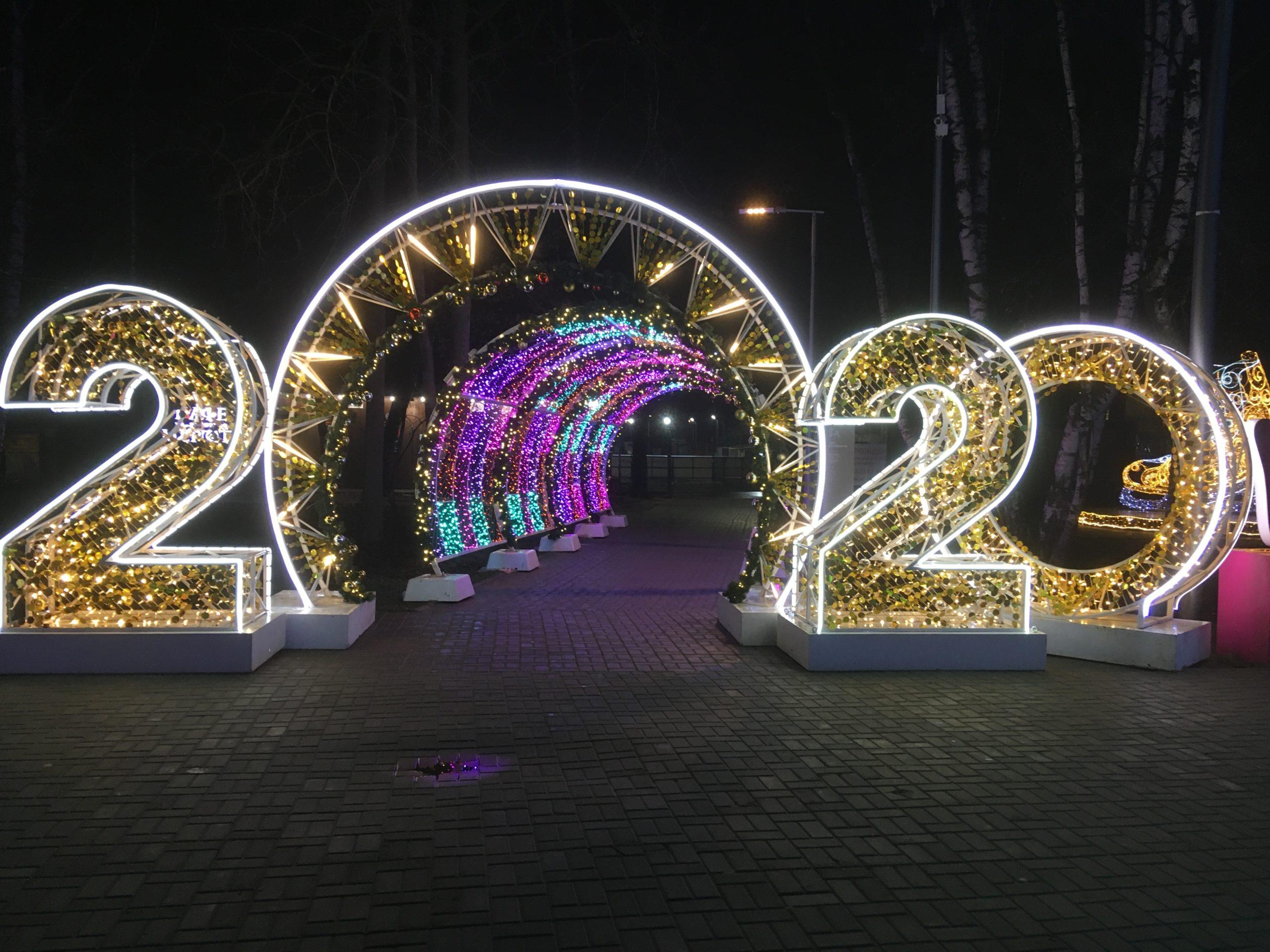 Фото новый год 2020 надпись Кузьминский парк