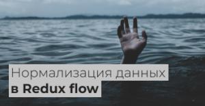 Нормализация данных в Redux flow
