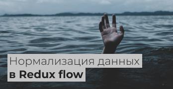 Нормализация данных в Redux flow, мемоизация и Reselect