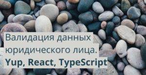 валидация данных юридического лица. yup react typescript