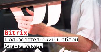 Пользовательский шаблон бланка заказа. Bitrix