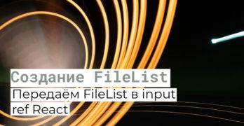 Создание FileList. Передаём FileList в input ref React