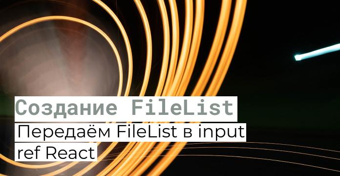Создание FileList для передачи в ref React