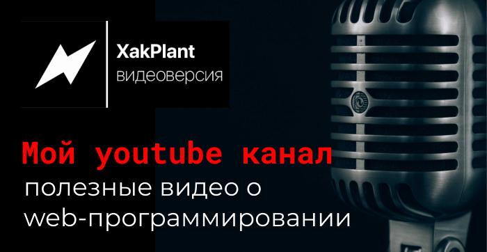 XakPlant видеоверсия