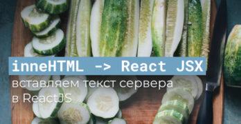 Как вставить innerHTML в React JS