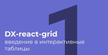 DX-react-grid введение в интерактивные таблицы