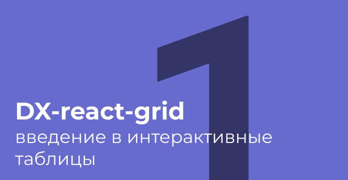 dx-react-grid, введение в интерактивные таблицы