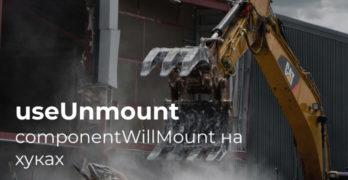 Как использовать componentWillMount() в React Hooks