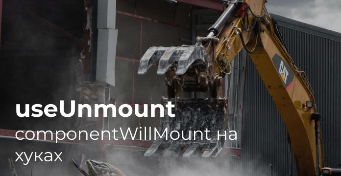 useUnmout или componentWillMount на хуках