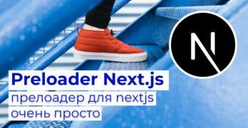 Собственный прелоадер для NextJs