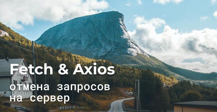 отмена запроса на сервер fetch и axios