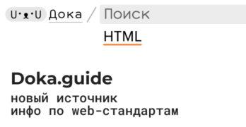 Doka.guide Вадим Макеев презентовал новый справочник по HTML, CSS, JS