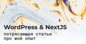 Опыт использования WordPress с Nextjs